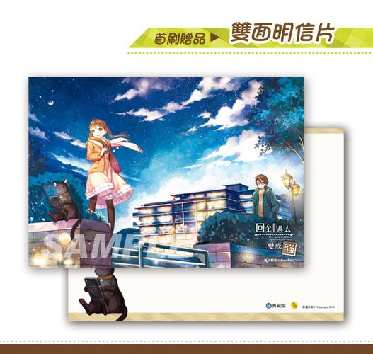 回到過去變成貓10贈品明信片sample.jpg