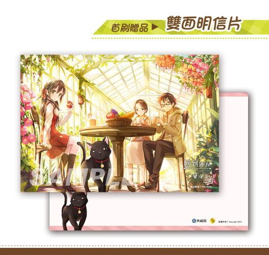 回到過去變成貓11贈品明信片sample.jpg