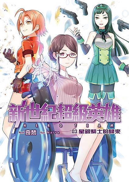 新世紀超級英雄03封面(提案)s.jpg
