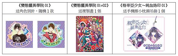 2017 台北國際動漫節 2.jpg