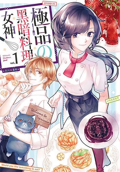 極品の黑暗料理女神01  封面01 正式提案用封面.jpg