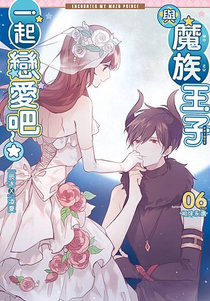 與魔族王子一起戀愛吧06(完)封面s.jpg