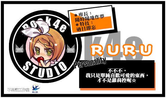 RURU2.jpg