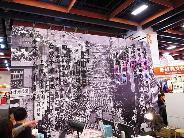 重慶南路特展