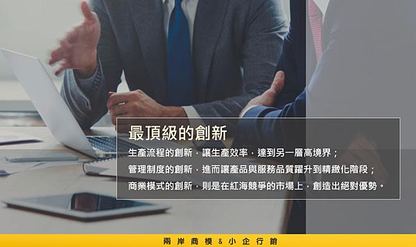 20180523兩岸商模.小企行銷02.png