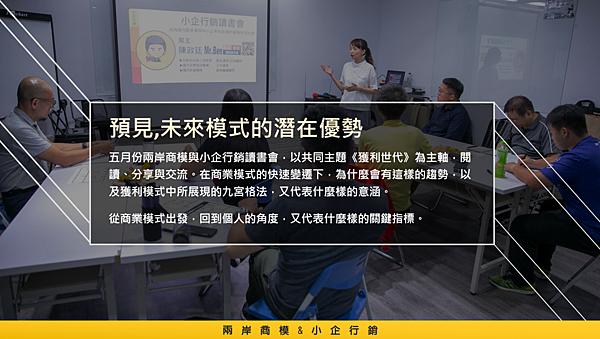 20180523兩岸商模.小企行銷03.png