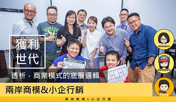 20180523兩岸商模.小企行銷01.png