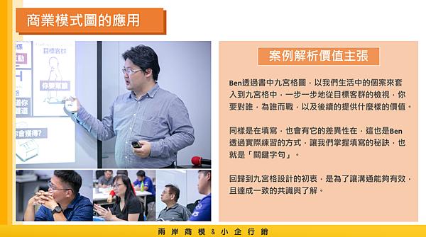 20180523兩岸商模.小企行銷10.png