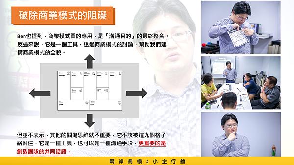 20180523兩岸商模.小企行銷09.png
