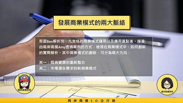 20180523兩岸商模.小企行銷13.png