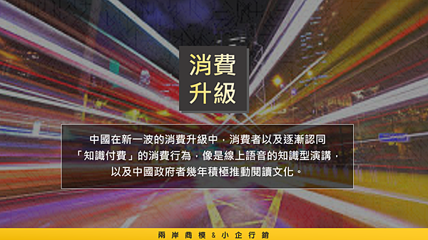 20180523兩岸商模.小企行銷16.png