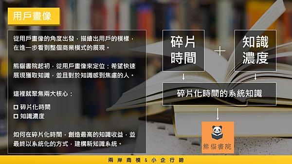 20180523兩岸商模.小企行銷18.png