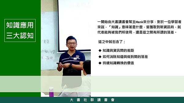 20180607大書社群讀書會-一流的人讀書04.png