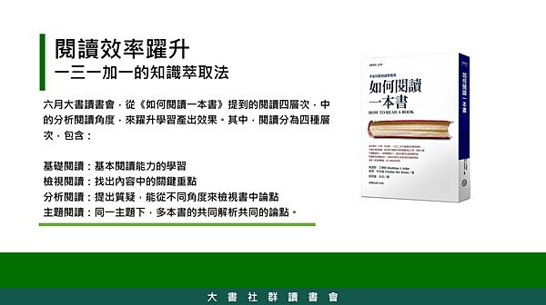 20180607大書社群讀書會-一流的人讀書10.png