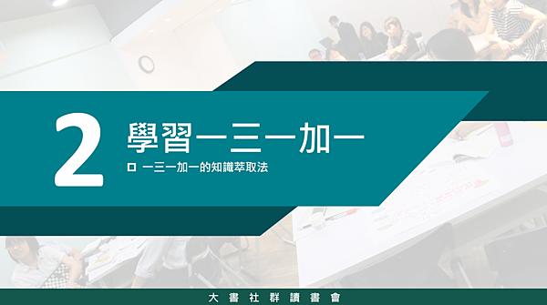 20180607大書社群讀書會-一流的人讀書09.png
