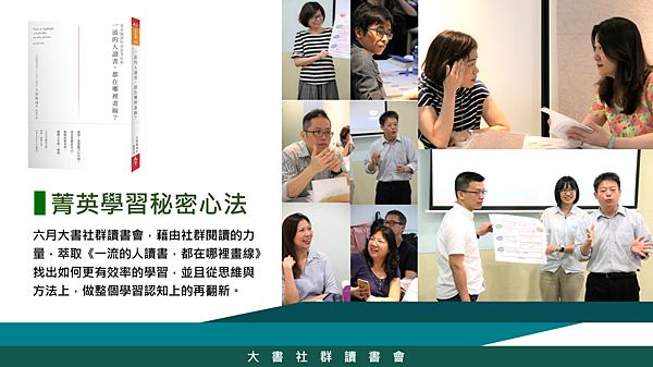 20180607大書社群讀書會-一流的人讀書02.png