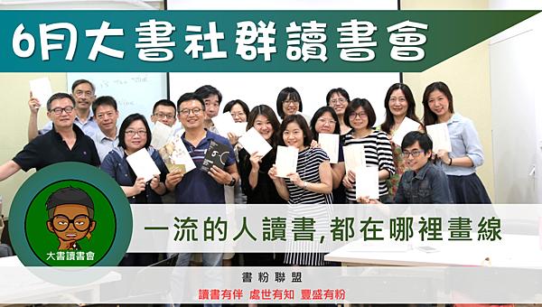 20180607大書社群讀書會-一流的人讀書01.png