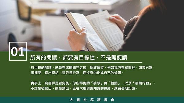 20180607大書社群讀書會-一流的人讀書14.png