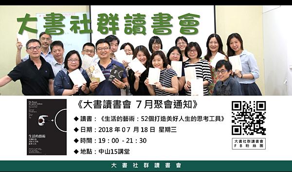 20180607大書社群讀書會-一流的人讀書25.png