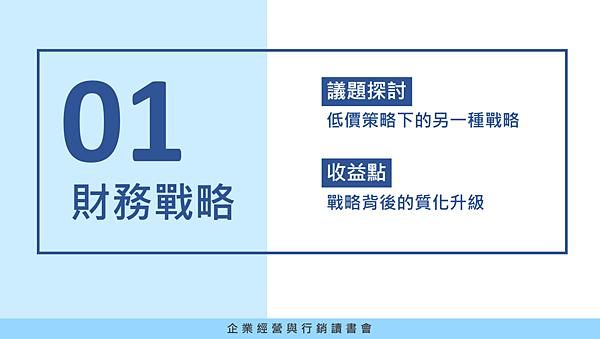 20180612企業經營與行銷案例讀書會04.png