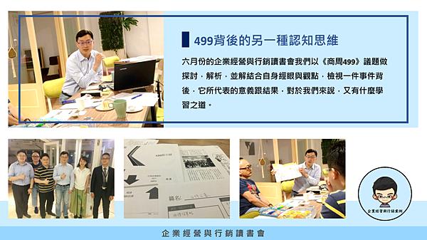 20180612企業經營與行銷案例讀書會02.png