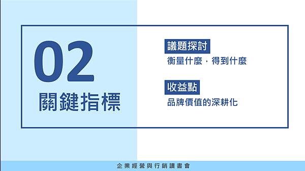 20180612企業經營與行銷案例讀書會07.png