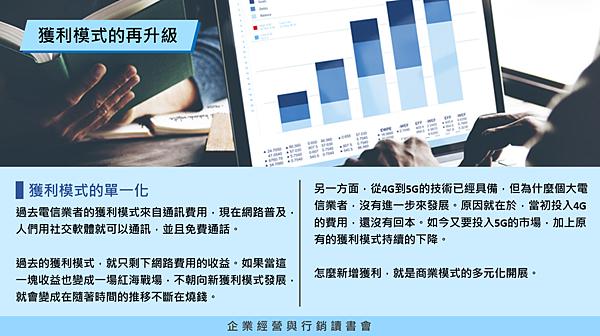 20180612企業經營與行銷案例讀書會11.png