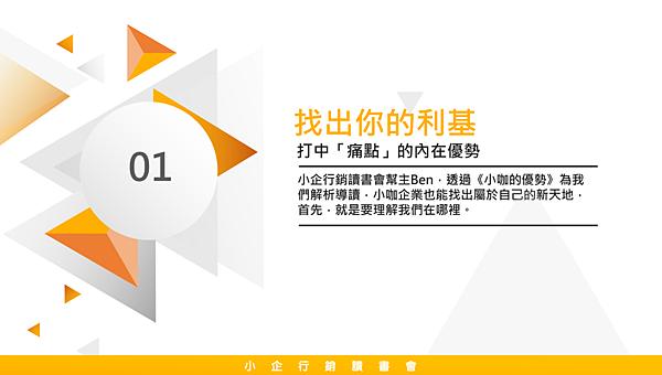 20180608小企行銷讀書會05.png