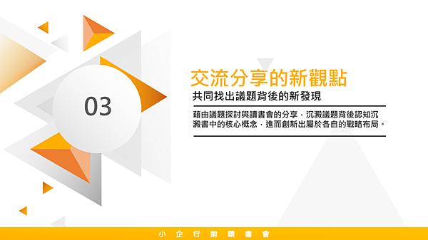 20180608小企行銷讀書會15.png