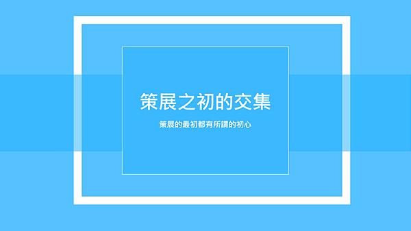 20180617阿薩布魯聊書會-10.png