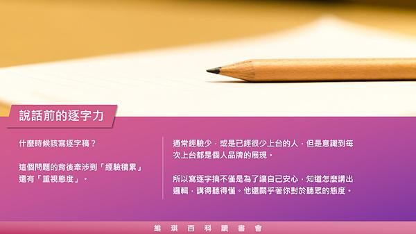 20180620維琪百科讀書會-09.png