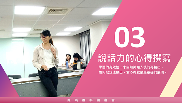 20180620維琪百科讀書會-18.png