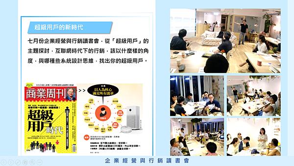 20180717企業經營與行銷讀書會03.png