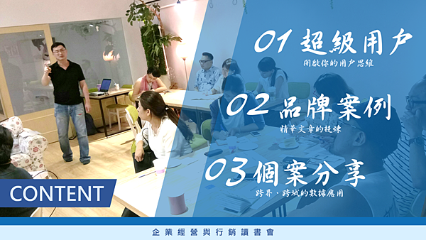 20180717企業經營與行銷讀書會02.png