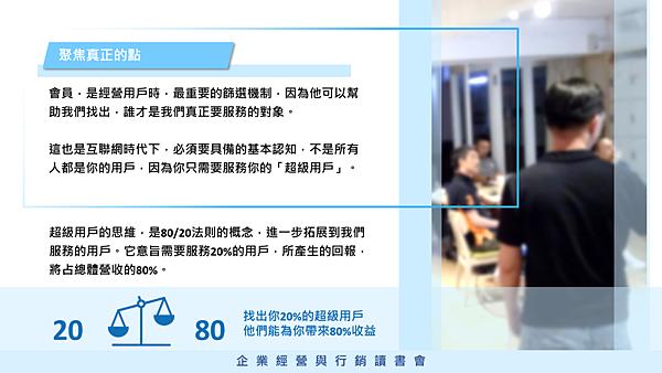 20180717企業經營與行銷讀書會06.png