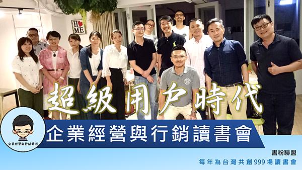 20180717企業經營與行銷讀書會01.png