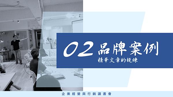 20180717企業經營與行銷讀書會08.png