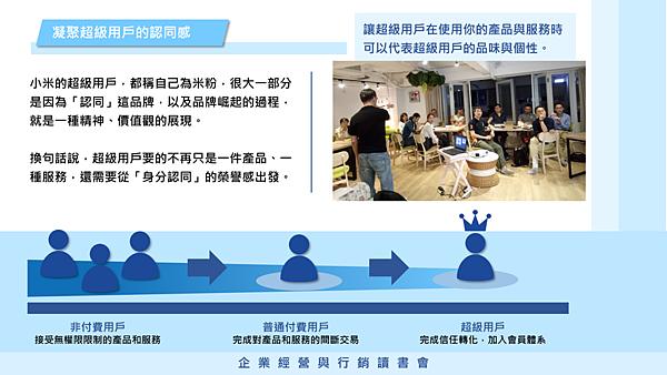 20180717企業經營與行銷讀書會10.png