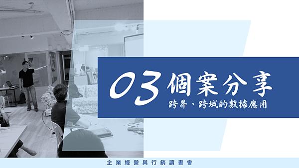 20180717企業經營與行銷讀書會11.png
