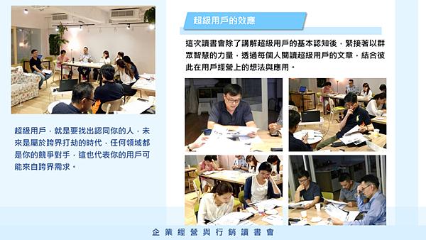20180717企業經營與行銷讀書會09.png