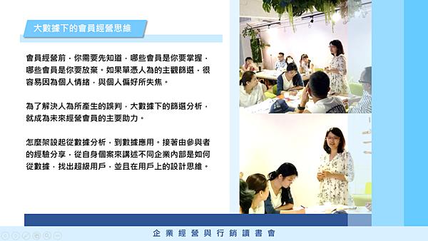 20180717企業經營與行銷讀書會12.png