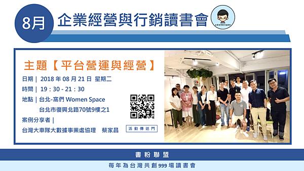 20180717企業經營與行銷讀書會15.png