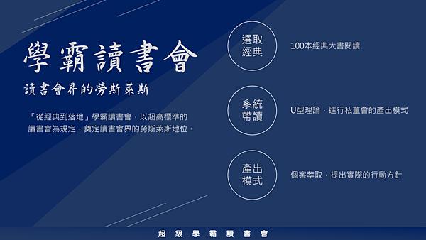 20180725超級學霸讀書會02.png