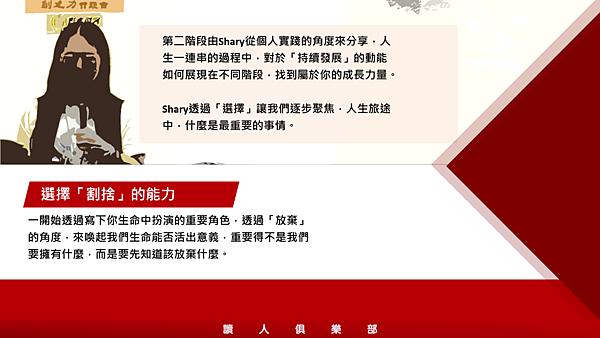 20180709讀人俱樂部11.png