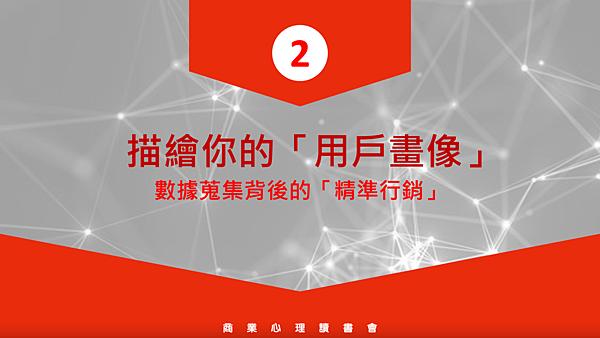 20180816商業心理讀書會11.png