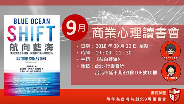 20180816商業心理讀書會15.png