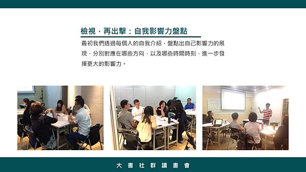 20180822大書社群讀書會05.png