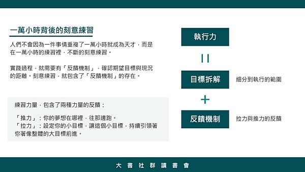 20180822大書社群讀書會11.png
