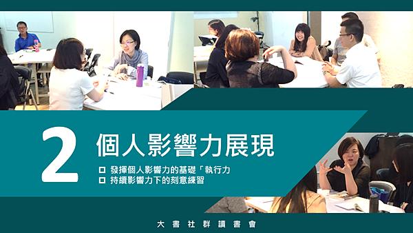20180822大書社群讀書會08.png