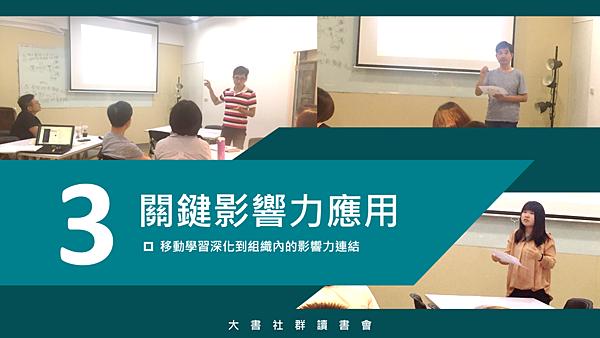 20180822大書社群讀書會12.png